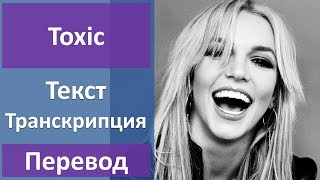 Скачать Britney Spears Toxic текст перевод транскрипция