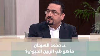 د. محمد السرحان -  ما هو طب الرنين الحيوي؟