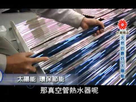 中天電視台夢想全紀錄節目-台灣精品獎-EPOCH高效率紫晶真空管太陽能熱水器