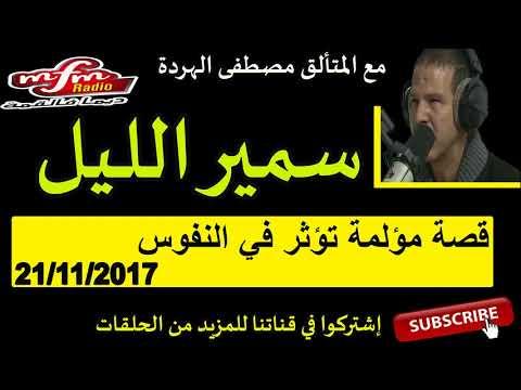 samir layl 20/11/2017  أخطر قصص برنامج سمير الليل
