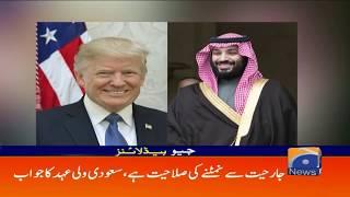 Geo Headlines 08 AM | 15th September 2019