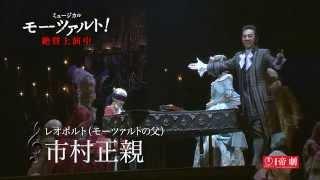 帝劇にて絶賛上演中!ミュージカル『モーツァルト!』の最新舞台映像で...