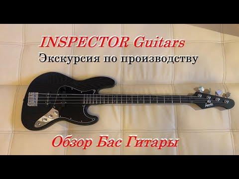 INSPECTOR Guitars - Экскурсия по производству + Обзор Бас - Гитары Инспектор