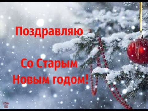 ПОЗДРАВЛЕНИЕ СО СТАРЫМ НОВЫМ ГОДОМ(музыкальная открытка) ✿ NEW YEAR