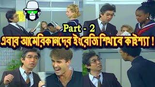 Kaissa Funny English Teacher | PART 2 | Bangla Dubbing 2018