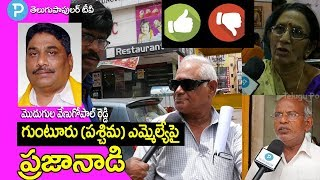 Praja Naadi : Modugula Venugopala Reddy MLA (TDP) Guntur West | Telugu Popular TV
