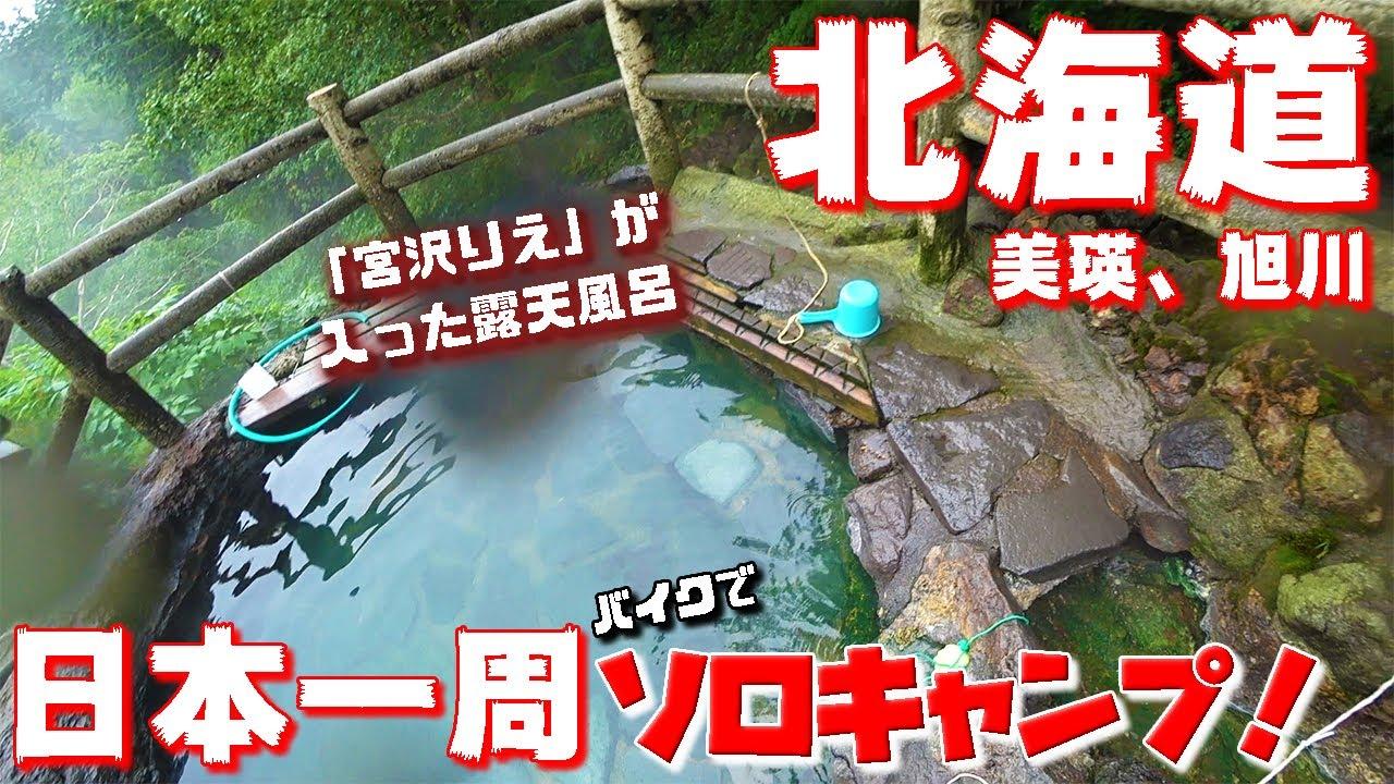 【北海道】バイクで日本一周キャンプツーリング、第17話。美瑛、旭川、吹上露天の湯。