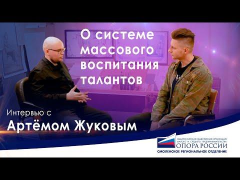 Опора России. Интервью с Артёмом Жуковым. О системе массового воспитания талантов