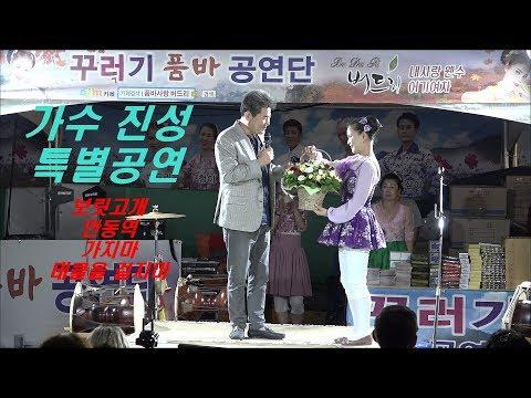 🎤가수 진성/송추🎵버드리/꾸러기 응원차 특별공연을 해주신 가수 진성님,건강한모습 반가웠습니다