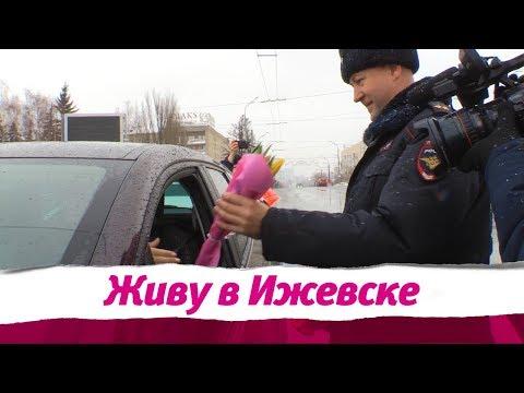 Живу в Ижевске 07.03.2019