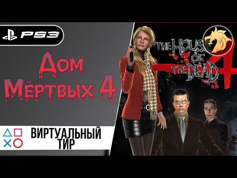 The House Of The Dead 4 / Дом Мёртвых 4 | PlayStation 3 | Прохождение