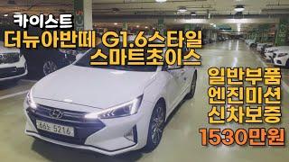 [판매완료]더뉴아반떼AD G1.6스타일 스마트초이스 중…