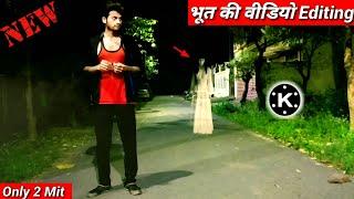 How To Make Ghost Effect On Kinemaster [Hindi] Video Editing   TikTok Tutorial