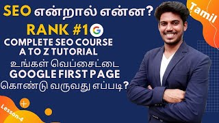 what is seo | seo strategy | on page seo complete course A to Z tutorial