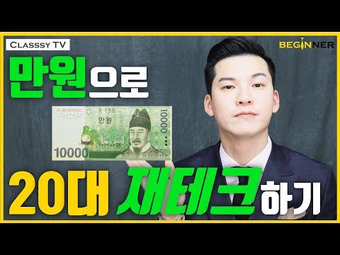 20대 재테크, 1만원으로 시작하는 3단계 투자 꿀팁 With 박곰희TV [클로버 초급반 Ep.3-1] 클래씨 #227