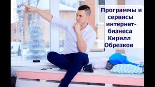 Программы и сервисы интернет-бизнеса. Кирилл Обрезков