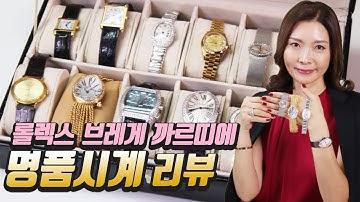 여자 명품 시계 리뷰! 디자인부터 관리법까지 제대로 알고 있자!|지완Gwan