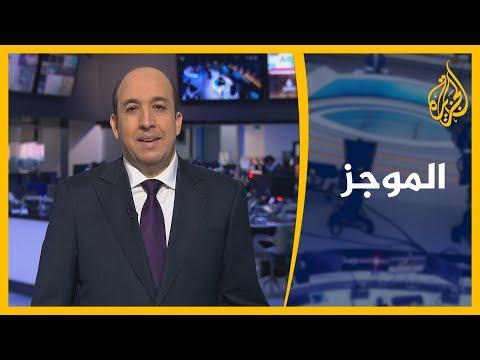 موجز الأخبار - الواحدة ظهرا (2020/06/02)  - نشر قبل 2 ساعة