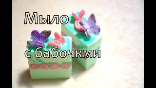 Soap making. Soap with butterflies.Hand Made soap.