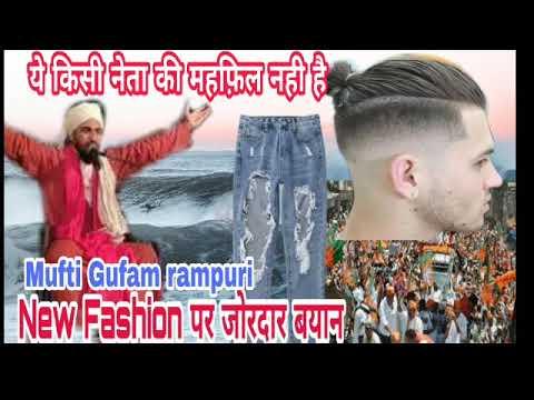 Mufti Gulfam Rampuri का जोरदार बयान जरूर सुनें    New Fashion of culture by Noori Agency