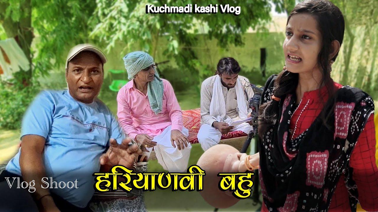 Vlog  Shooting हरियाणवी बहु Shooting Vlog Murari Lal Pareek Comedian Khyali  #Kuchmadi_Kashi