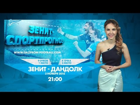 Зенит - Дандолк. Онлайн-трансляция матча Лиги Европы