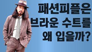 브라운수트 입는법: 남자 수트 코디/ 수트 추천/ 더블…