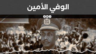 تعرف على الجنرال العربي الوحيد الذي زهد في السلطة