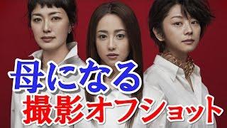日本テレビドラマ【母になる】オフショット画像を動画にしてお届けしま...