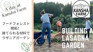 "Kansha Farmの一日 「捨てられる物から土作り」A day at Kansha Farm ""Building a lasagna garden"""