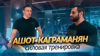 Силовая тренировка на грудные мышцы   Ашот Каграманян