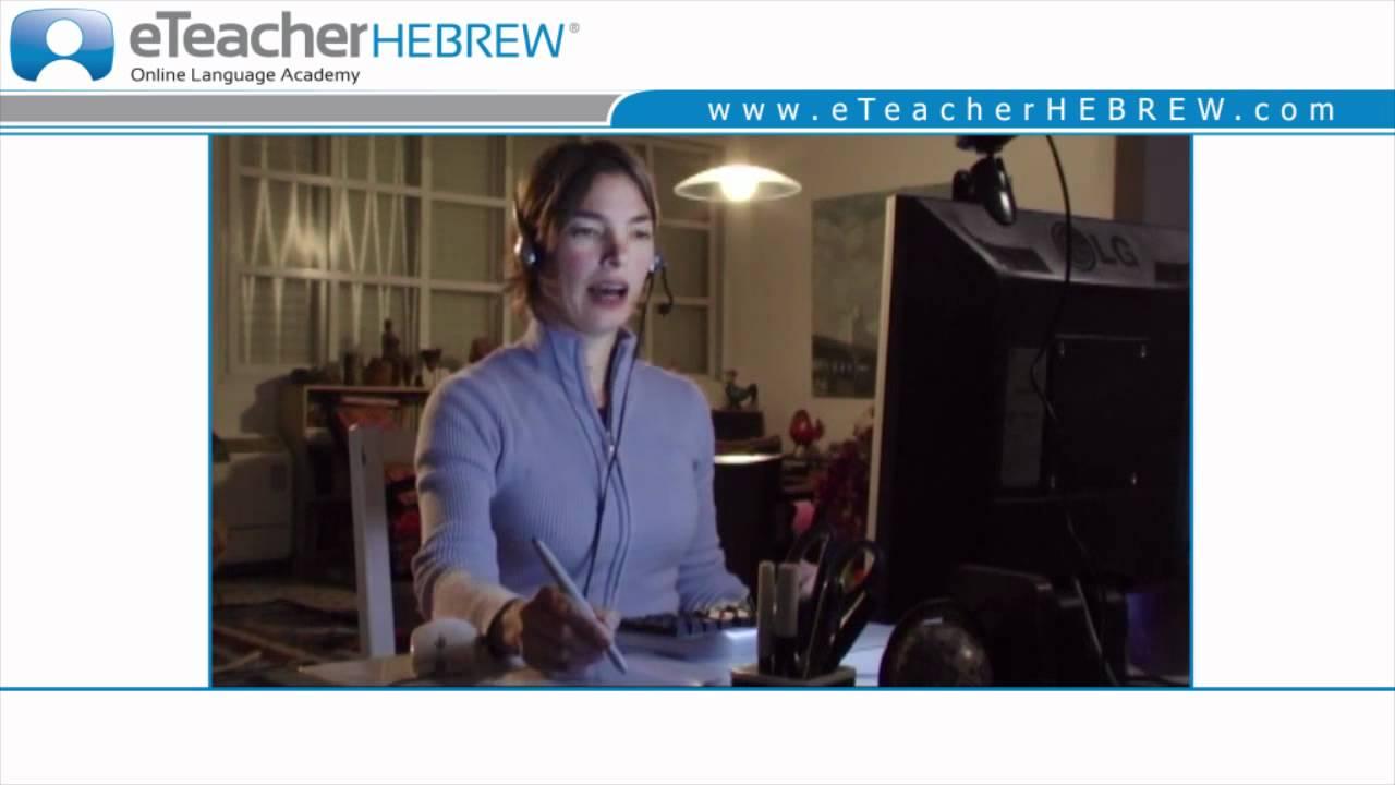 Apprenez l hébreu eteacherhebrew youtube