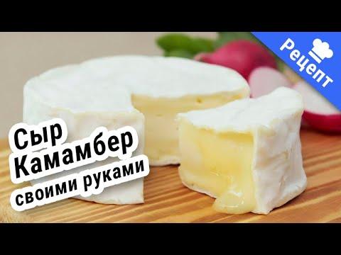 """Французский сыр с белой плесенью-""""Камамбер""""!  #Рецепт"""