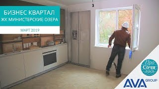 Бизнес квартал ЖК Министерские озера Сочи ✔купить квартиру от застройщика ✔видео 2019 || AVA Sochi