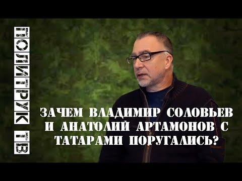 Зачем Владимир Соловьев и Анатолий Артамонов с татарами поругались? Октябрь 2019