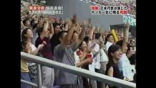 中国大ブーイング 選手が振り返る アジア杯優勝 1/2 thumbnail
