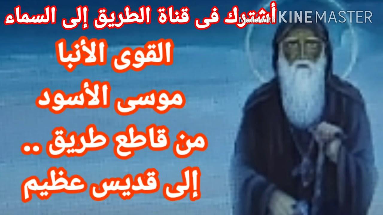 الانبا موسى الاسـ ـود القـ ـوى .. كيـ ـف تحـ ـول  الى قديس عظـيـ ـم