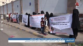 رابطة أمهات المختطفين تطالب بإطلاق شامل لكافة المعتقلين
