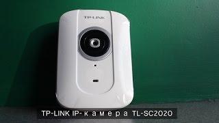Обзор IP-камеры TP-LINK TL-SC2020(Заказать камеру IP-камеры TP-LINK TL-SC2020: http://n24.com.ua/product/179984/desc.html Предназначение устройства Камера TL-SC2020 являетс..., 2014-12-05T17:00:10.000Z)