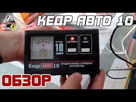 ОБЗОР: КЕДР АВТО 10, автоматическое зарядное устройство