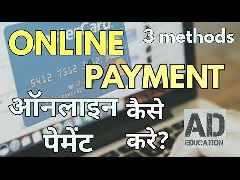 Online Payment Debit Card,Credit card internet Banking/ 3 तरीके ऑनलाइन पेमेंट्स के