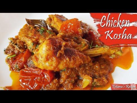 Bengali chicken curry Recipe | Bengali Kosha Mangsho | Chicken kosha | Easy chicken curry