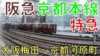 【大阪梅田→京都河原町】阪急京都本線特急9300系に乗って115km/hを体感!