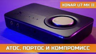 ASUS XONAR U7 MK II АТОС, ПОРТОС И КОМПРОМИСС
