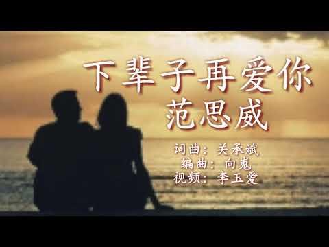 《下辈子再爱你》 演唱:范思威