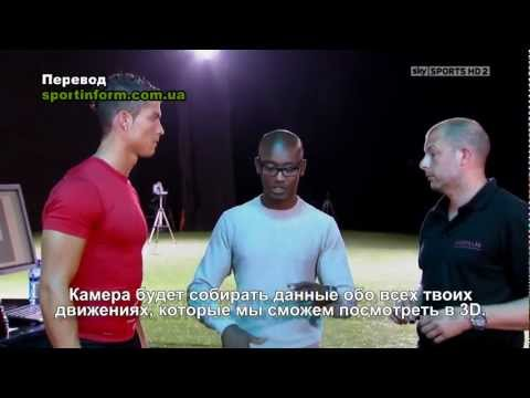 Криштиану Роналду: тест на пределе. Часть 3 (на русском)