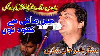 Main Mahi Day Khooh To Supar Hit Saraiki Song Singer Yasir Khan Moosa Khelvi Video Download 2017