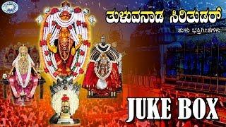 Tuluvanadu - Siri Tudal    Goddess Durgama    JUKE BOX    Tulu Devotional Songs