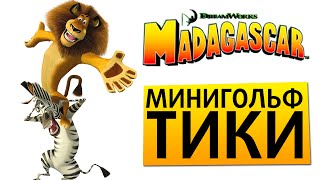 Миниигры Мадагаскар: Минигольф тики (Бонус серия)