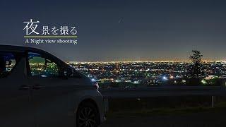夜景を撮る~SONY α7Ⅲで池田山の夜景撮影